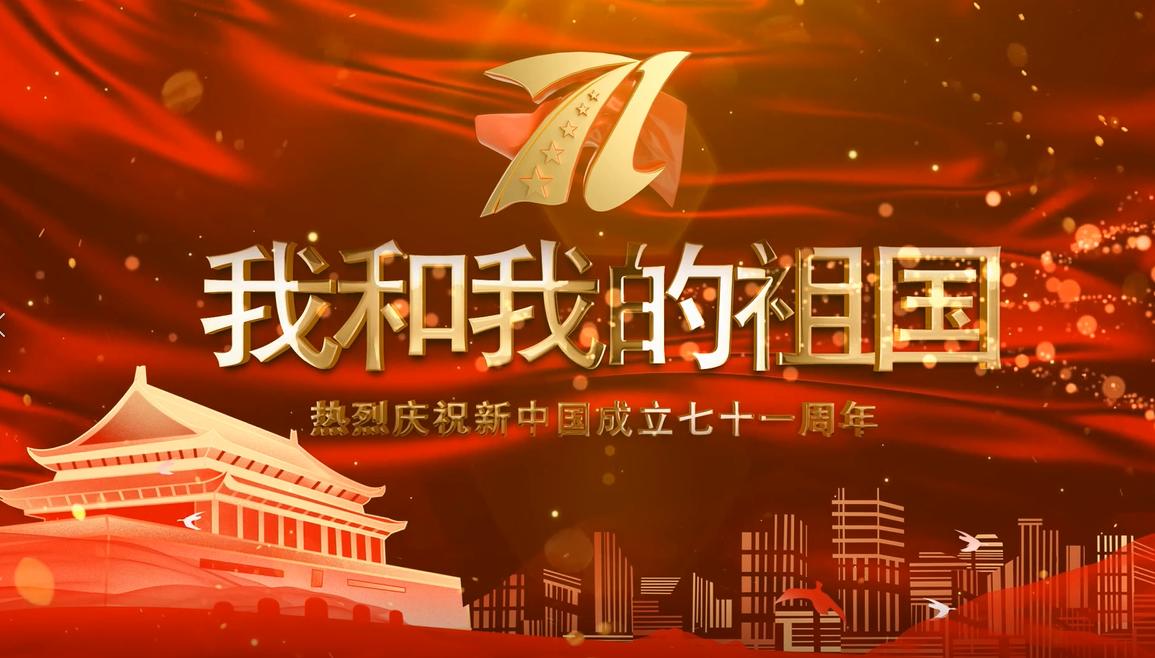 视频丨静海区:以行鉴心 以歌颂情——庆祝中华人民共和国成立71周年