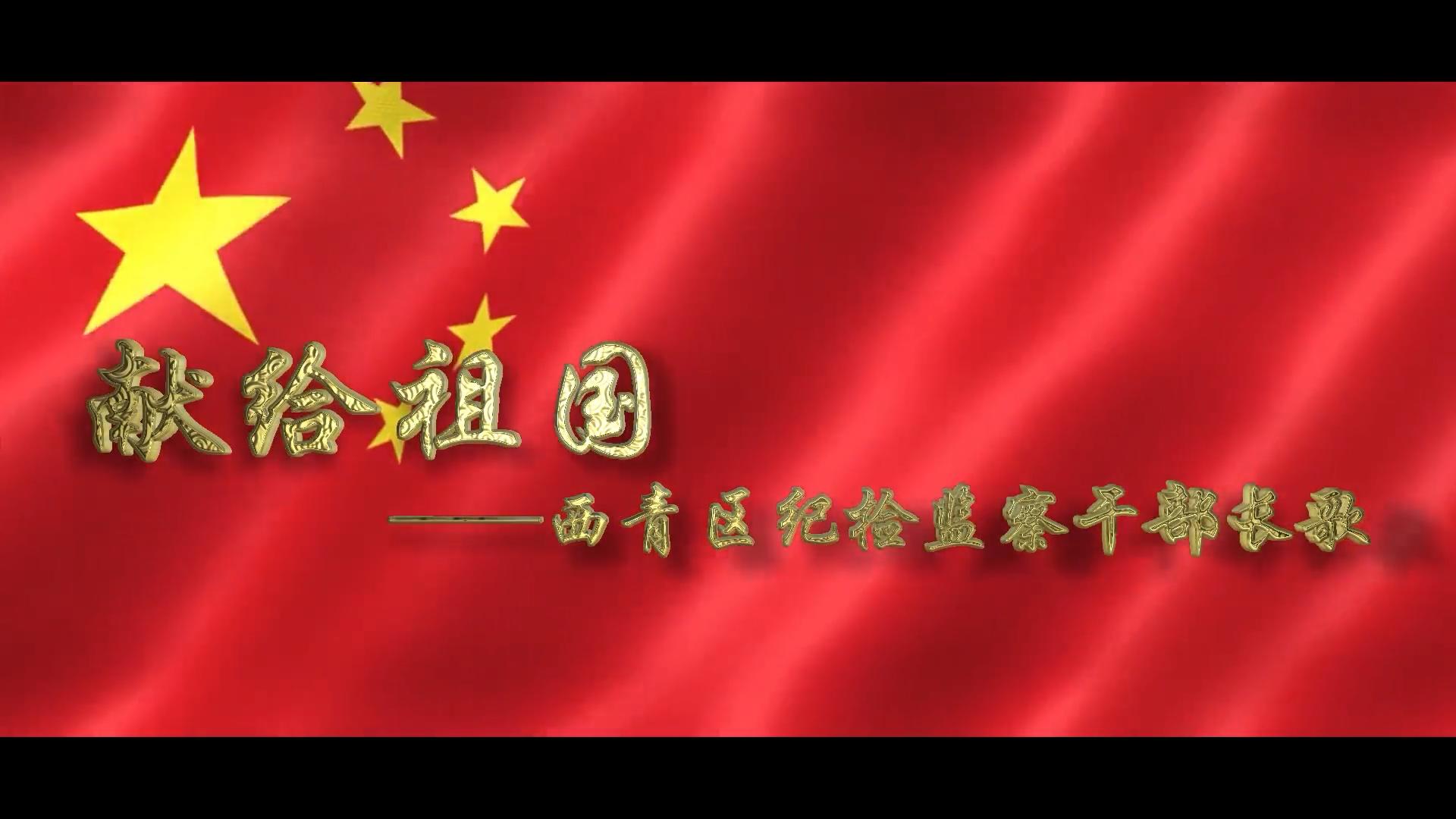 视频丨献给祖国——西青区纪检监察干部长歌