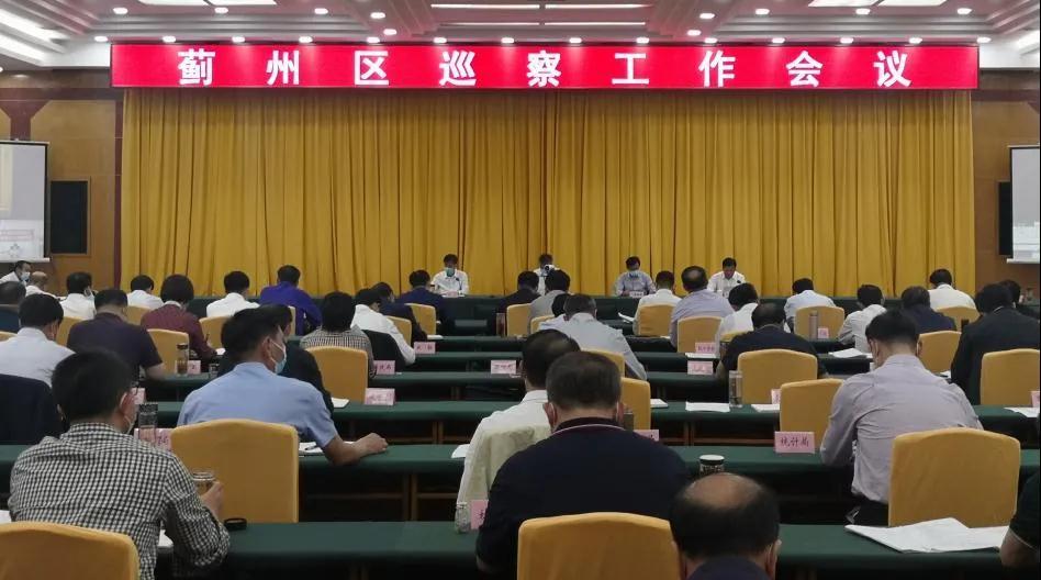 蓟州区召开巡察工作会议