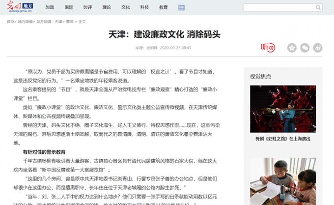 【媒体关注】天津:建设廉政文化 消除码头