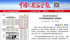 天津举办两个责任专题研讨班 16个区党委纪委负责人参加培训