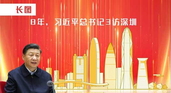 长图丨8年,习近平总书记3访深圳