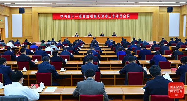 中央第十一巡視組巡視天津市工作動員會召開