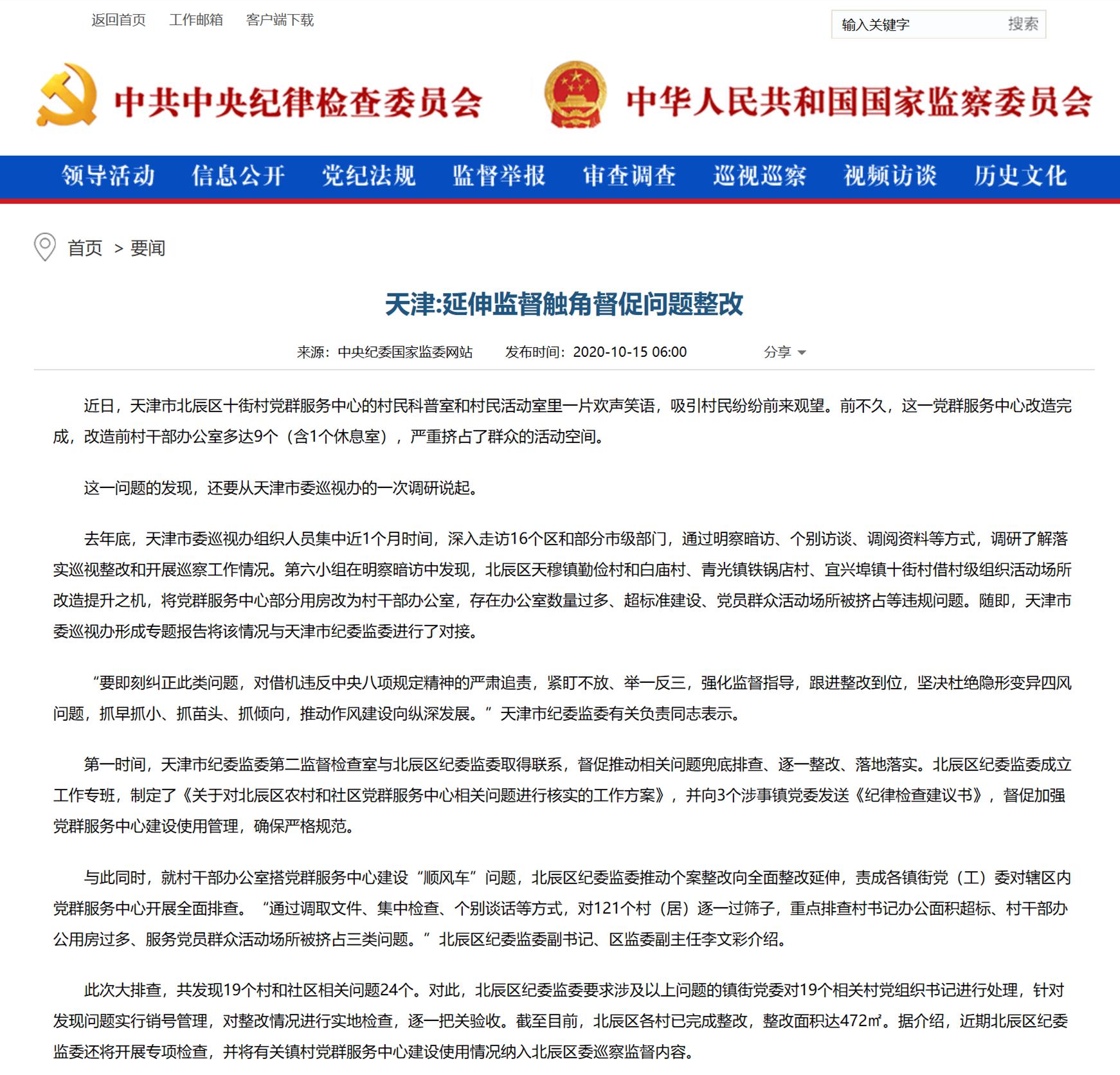 天津:延伸监督触角督促问题整改