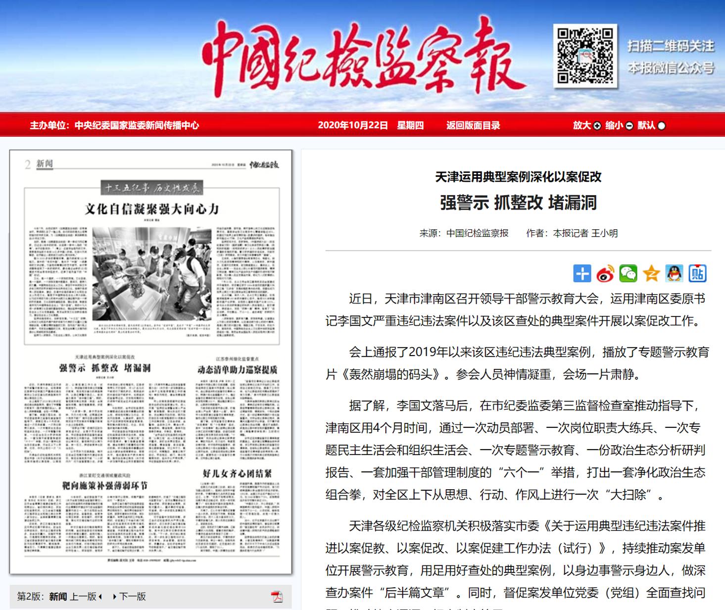 天津运用典型案例深化以案促改 强警示 抓整改 堵漏洞
