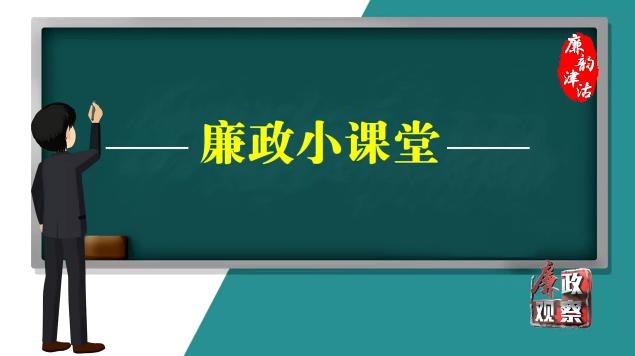 """【廉政课堂】贪腐者辞去公职不等于""""安全着陆"""""""