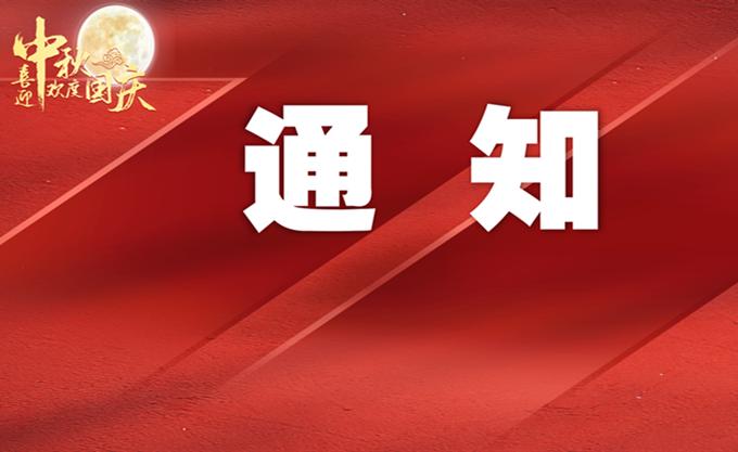 """河北区纪委监委:关于中秋国庆期间 严防""""四风""""问题反弹的通知"""