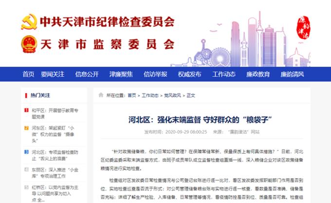 """【媒体关注】河北区:强化末端监督 守好群众的""""粮袋子"""""""