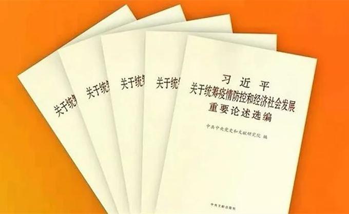 要闻   《习近平关于统筹疫情防控和经济社会发展重要论述选编》出版发行