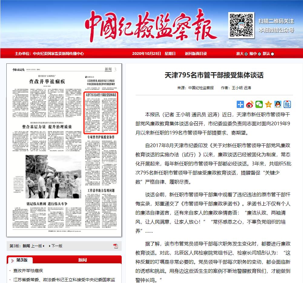 天津795名市管干部接受集体谈话