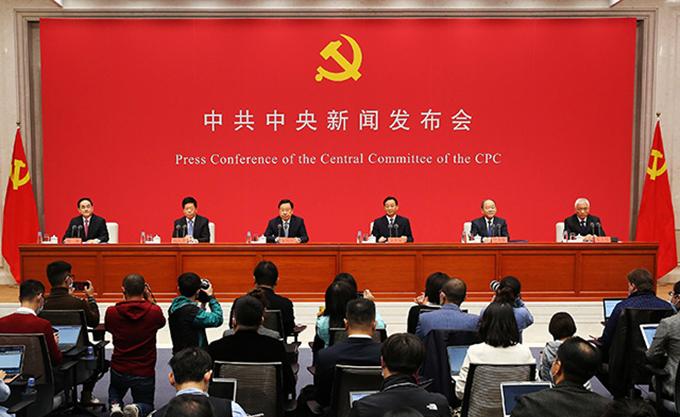 中共中央举行新闻发布会 介绍党的十九届五中全会精神