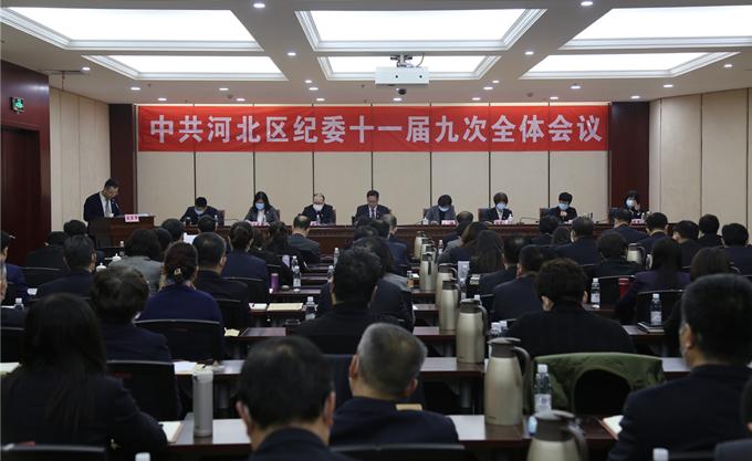 河北区3名区级领导、7名处级单位主要负责人向区纪委十一届九次全会述责述廉