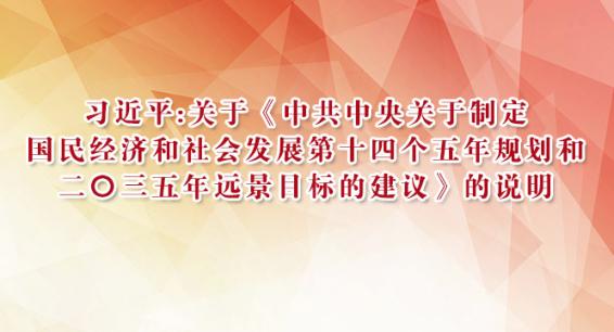 關于《中共中央關于制定國民經濟和社會發展第十四個五年規劃和二〇三五年遠景目標的建議》的說明