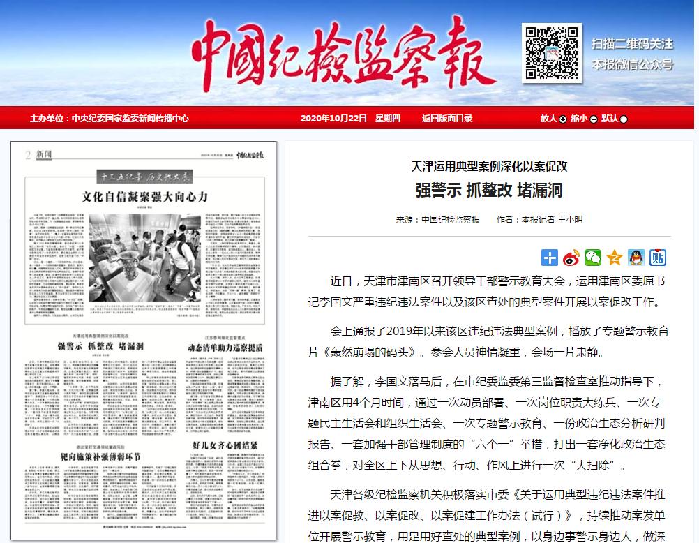 【媒体关注津南】天津运用典型案例深化以案促改 强警示 抓整改 堵漏洞
