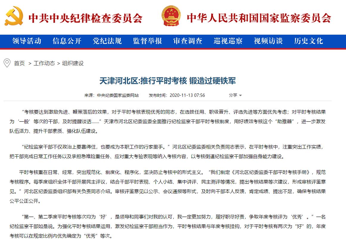 天津河北:推行平時考核 鍛造過硬鐵軍