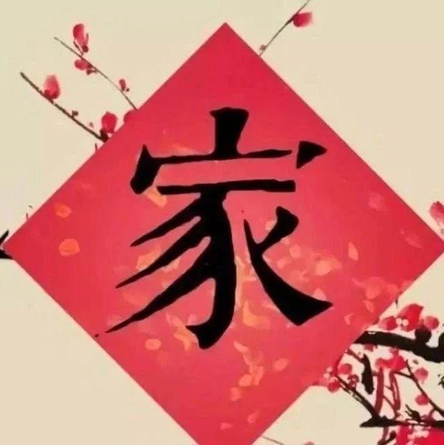 【清风正气 从家出发】西青区:廉洁家训、书画作品展示一