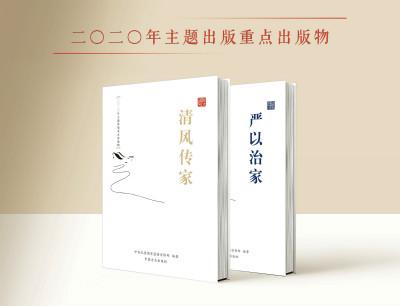 党员干部家风建设读本出版发行