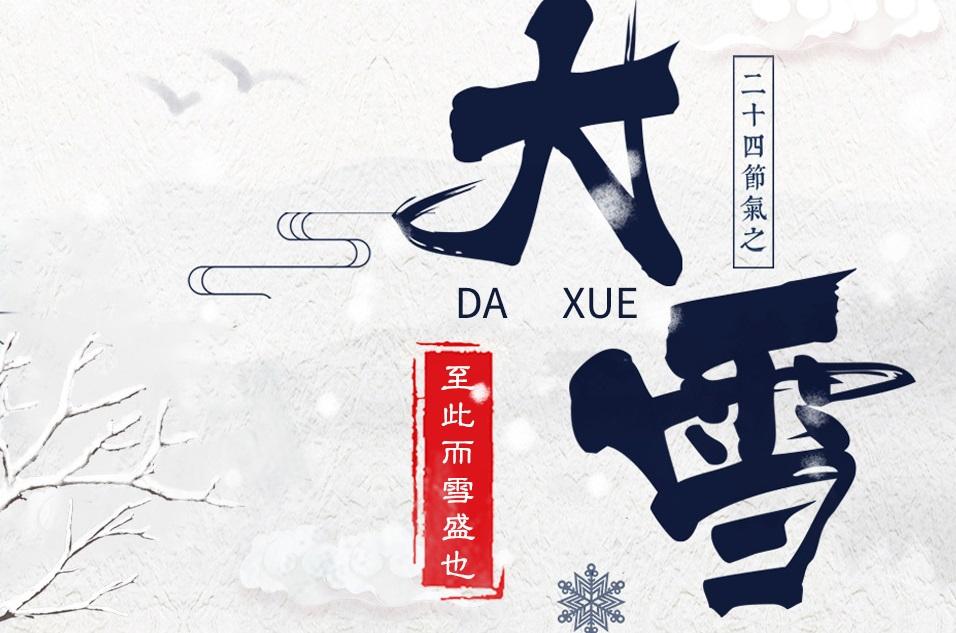原创·海报丨今日大雪