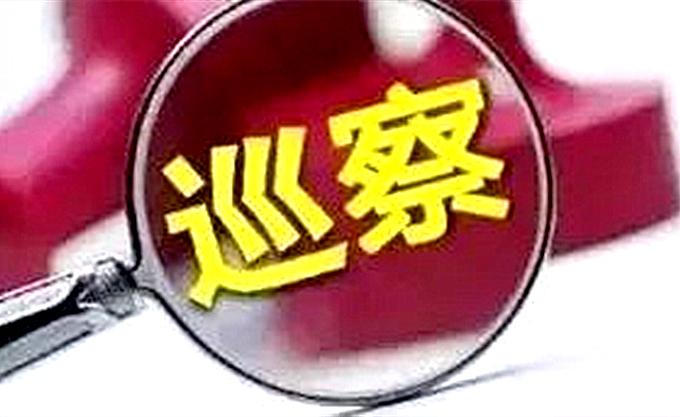 十一届河北区委第八轮巡察整改情况通报(二)