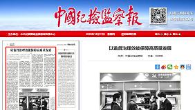 邓修明:以监督治理效能保障高质量发展