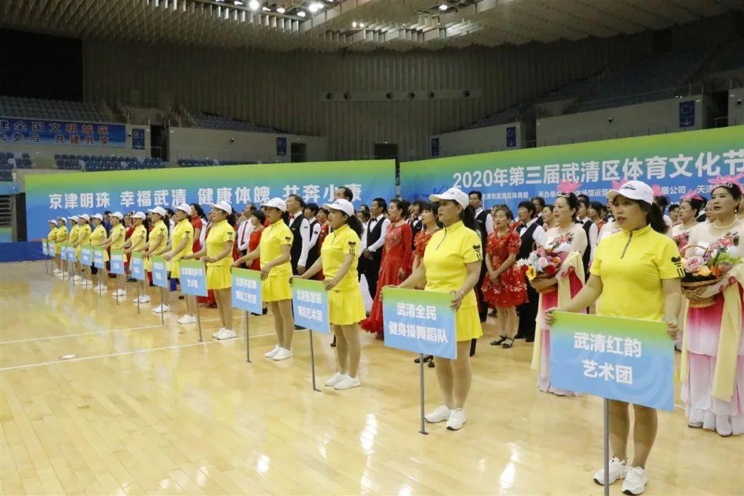 第三届武清体育文化节开幕