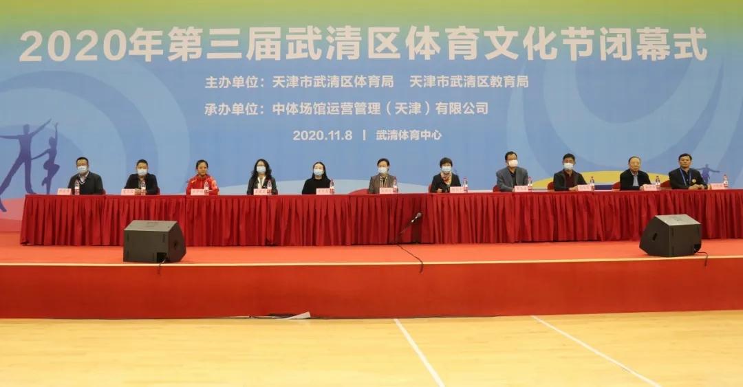 第三届武清区体育文化节圆满落幕