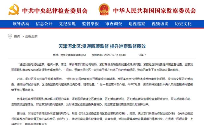 【媒体关注】天津河北区:贯通四项监督 提升巡察监督质效
