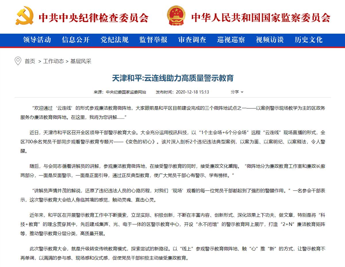 天津和平:云連線助力高質量警示教育