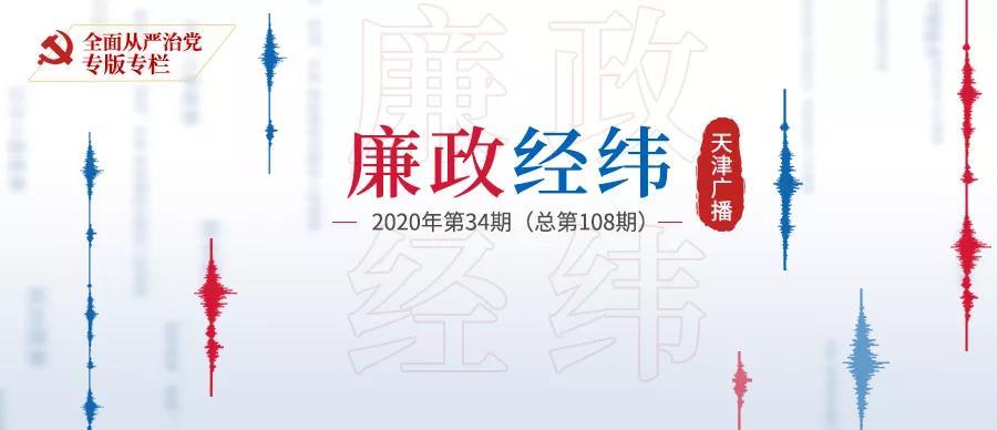 【媒体关注】武清区纪委监委:严格用制度管人管事 锻造过硬干部队伍