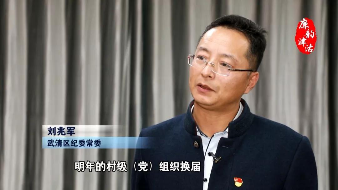 【媒体关注】武清区纪委监委:织密织牢基层监督网