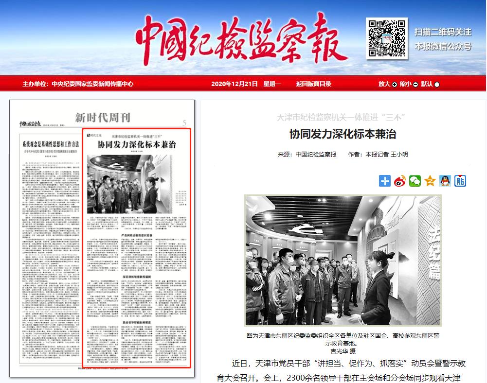 """天津:一体推进""""三不"""" 协同发力深化标本兼治"""
