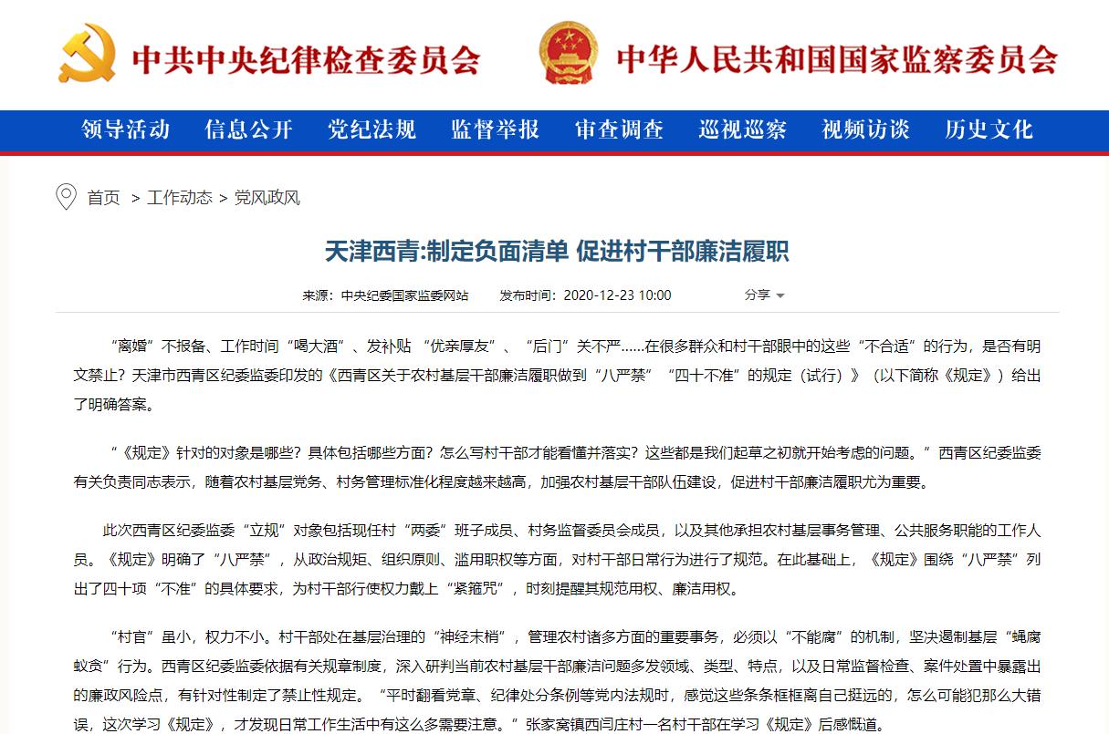 天津西青:制定負面清單 促進村干部廉潔履職