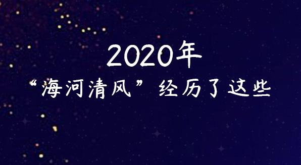 """原创·H5丨""""海河清风""""的2020"""
