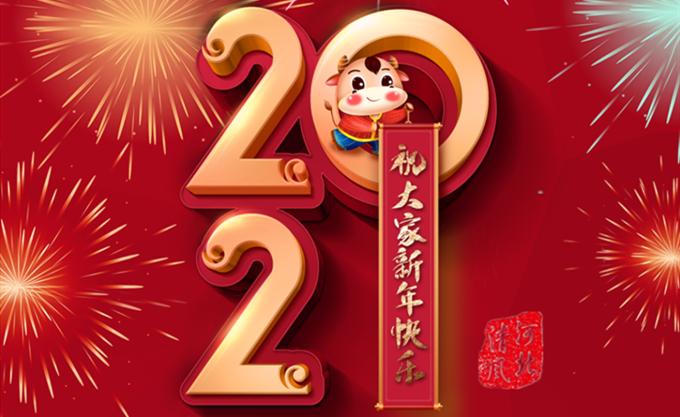 2021年新年将至,河北区纪委监委提醒您
