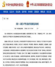 天津:八緊盯八嚴禁 強化節日期間正風肅紀