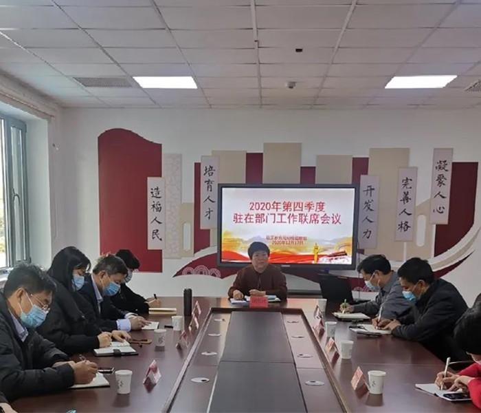 驻区教育局纪检监察组与综合监督单位召开第四季度工作联席会议