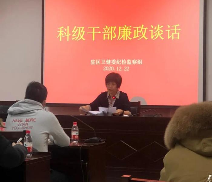 驻区卫健委纪检监察组开展科级领导干部集体廉政谈话