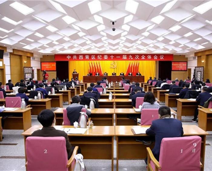 中共西青区纪委十一届九次全体会议