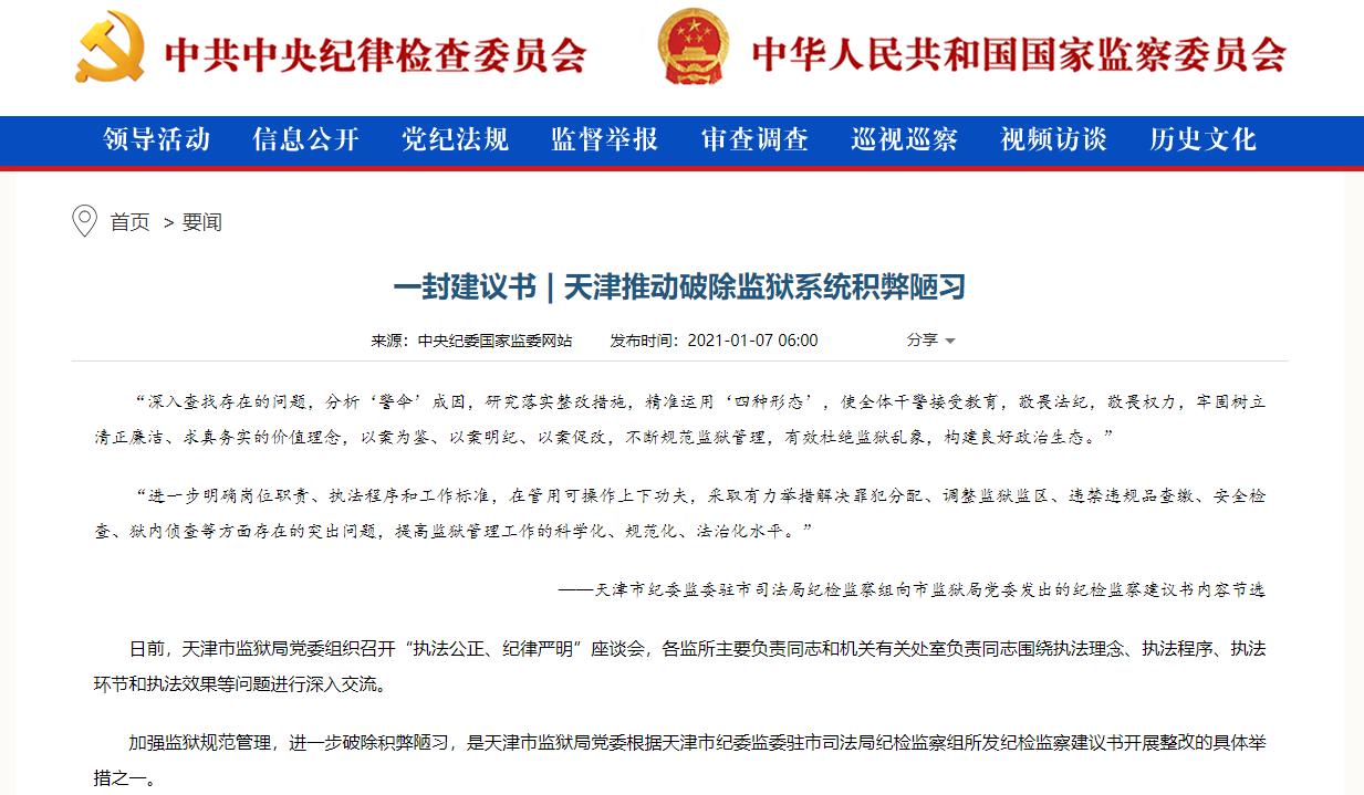 一封建议书 | 天津推动破除监狱系统积弊陋习