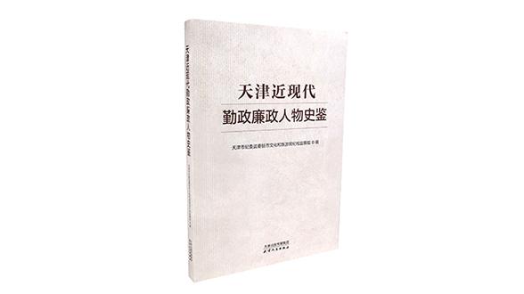 荐书丨天津近现代勤政廉政人物史鉴