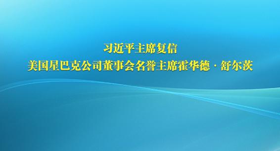 习近平主席复信美国星巴克公司董事会名誉主席霍华德·舒尔茨
