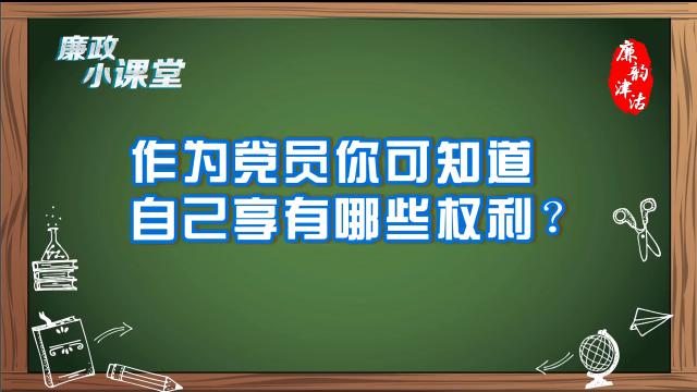 【廉政课堂】作为党员,你可知道自己享有哪些权利?