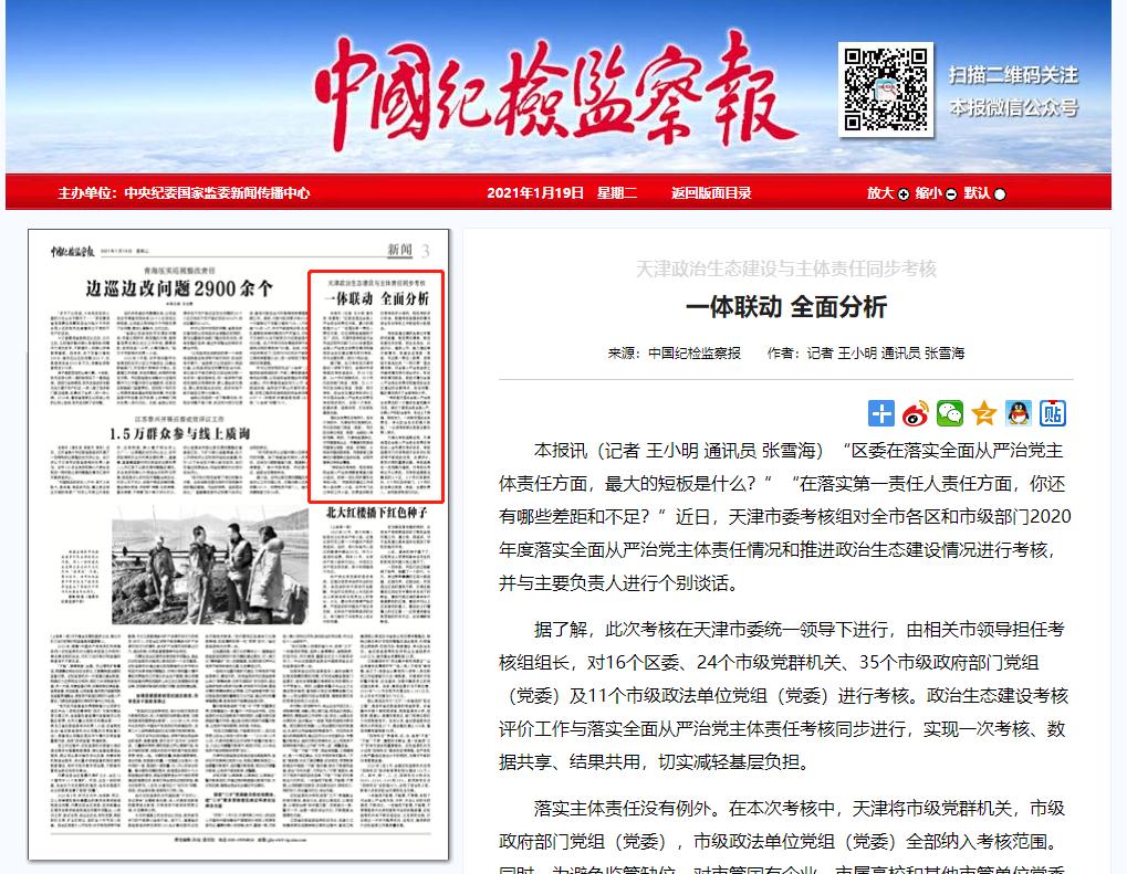 天津政治生態建設與主體責任同步考核 一體聯動 全面分析