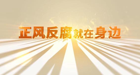 预告丨电视专题片《正风反腐就在身边》将在央视综合频道播出