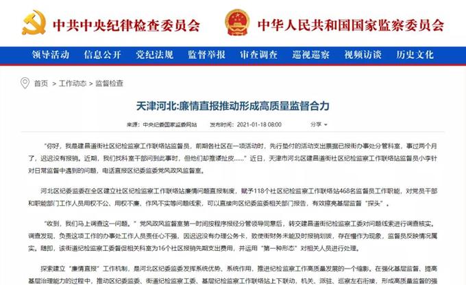 【媒体关注】天津河北:廉情直报推动形成高质量监督合力