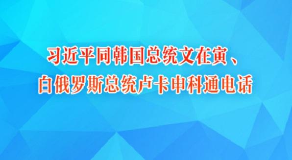 习近平同韩国总统文在寅、白俄罗斯总统卢卡申科通电话