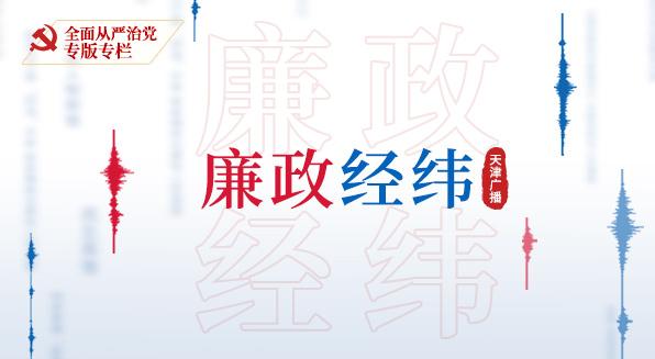 """第一百一十九期丨""""绣""""出基层监督真功夫"""