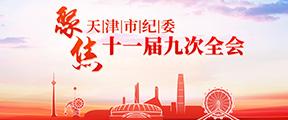 聚焦天津市紀委十一屆九次全會