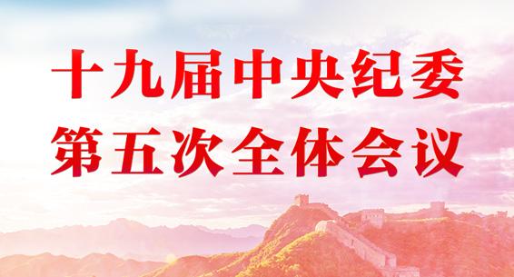 十九届中央纪委第五次全体会议