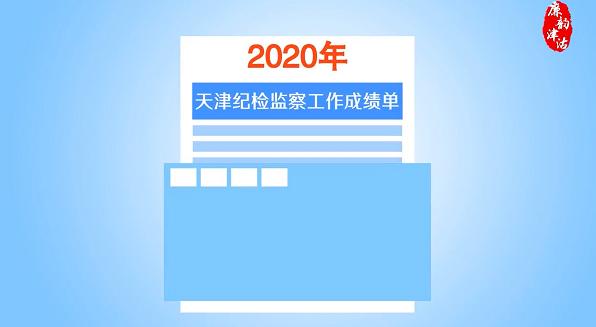 視頻丨2020年天津正風反腐成績單